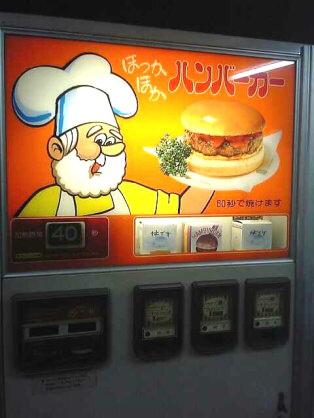 【しわしわ】自動販売機のハンバーガーって美味いの?(画像あり)