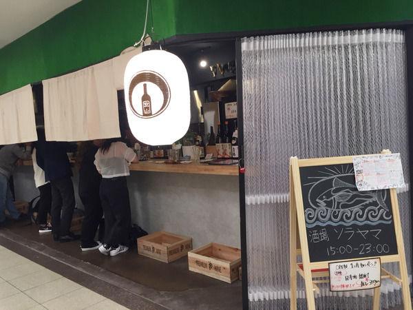 女性のお客さんも多い、新しい立ち飲み屋さん。 ソラヤマ 上本町