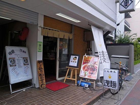 本八幡「魂麺」冷魂