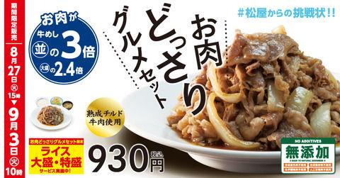 【松屋からの挑戦状】松屋さん、またしても「お肉どっさりグルメセット」を販売してしまうwww(画像あり)