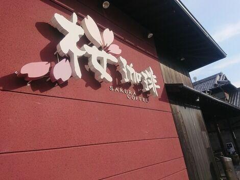 桜珈琲 岸和田店