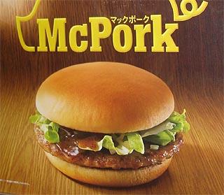 マックポークとかいう超有能ウマウマハンバーガーはなぜ消されてしまったのか?
