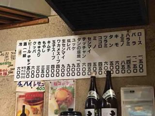 塚本☆焼肉一丁目