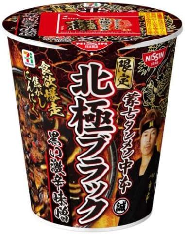 【旨辛】「蒙古タンメン中本」の新フレーバーが発売するぞwwwww