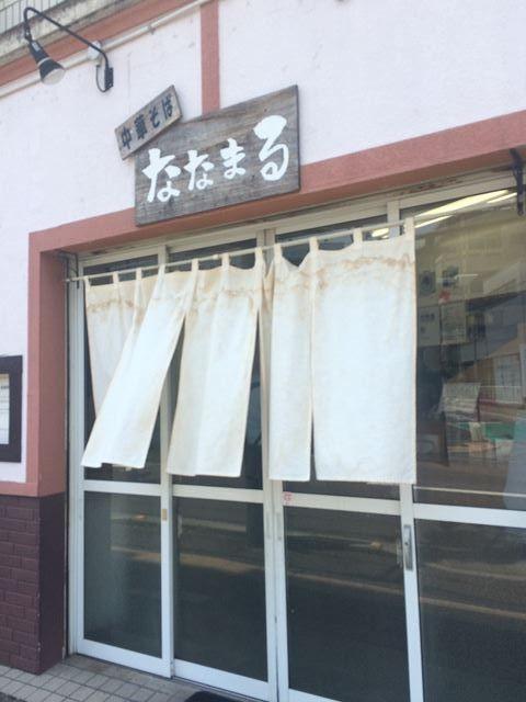 100%か・・・Wか・・・@兵庫県明石市 ななまる