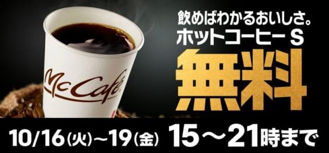 【朗報】マクドナルド、16日からホットコーヒー4日間無料