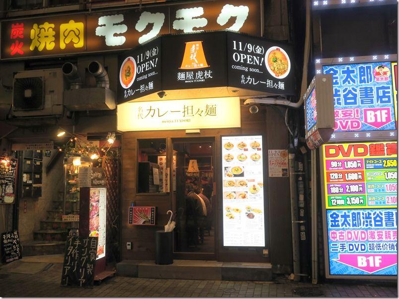 麺屋 虎杖 渋谷店@渋谷