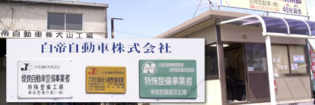 白帝自動車犬山工場