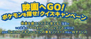 【ポケモンGO 攻略】ポケモンGO Plusが貰えるクイズキャンペーンが映画公式サイトで開始!【公式情報】