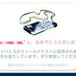 【ポケモンGO】第2回EXレイドのフィールドテスト招待状報告まとめ 東京・大阪・仙台・名古屋などで実施されるぞ!