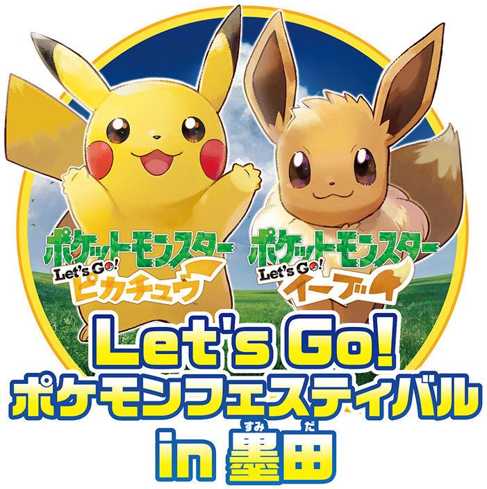 【ポケモンGO】ポケモンフェスティバル開催決定!ピカチュウ&イーブイの色違いに会える!?