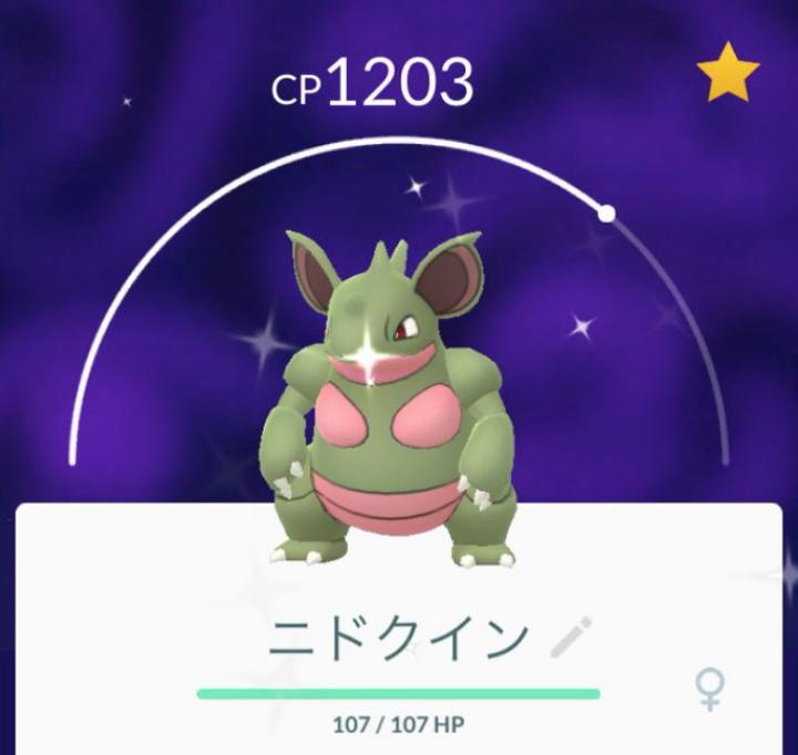 【ポケモンGO】色違いの緑ニドクインに意表を突かれる!?これは早くゲットしたい!
