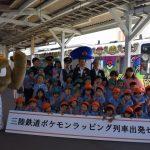 【朗報】岩手県応援ポケモンのイシツブテさん、着々と広報活動を始める ポケモン列車も運行開始(※画像あり)