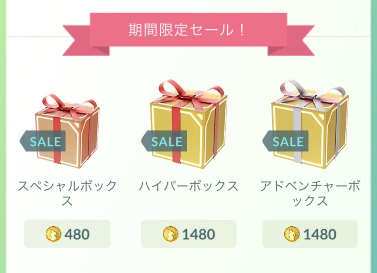 【ポケモンGO】セールボックスが12月3日早朝に更新!内容とお得度を紹介