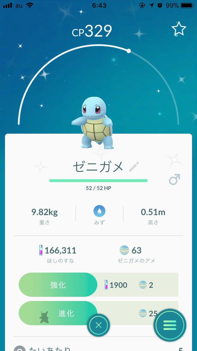 【ポケモンGO】ゼニガメの色違いは日本でゲット出来るか!?確率はかなりシビア!!