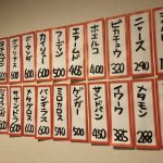 【発想の天才】ポケモンの合計種族値を「居酒屋メニュー風」に書くとそれっぽく見える件wwww(※画像あり)