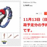 ポケモンGOPlus(プラス)の予約販売が開始!「11月13日」に再入荷する模様!