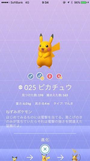 【ポケモンGO】色違いピカチュウ情報!!遭遇率はかなり低めか!!?