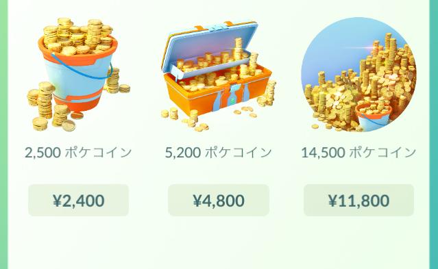 【ポケモンGO】間違えてポケコイン買っちゃってキャンセルしてもらったんだけど未だにポケコイン減らなくて…これ使ったらBANされる?