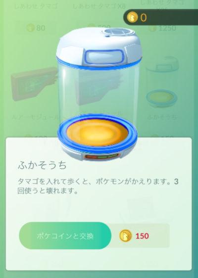 【ポケモンGO】ソフトバンクで孵化装置がもらえる!詳細はこちら!