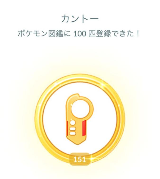 【ポケモンGO】カントー図鑑コンプリート達成者が続出!最後に埋めたポケモンは!?