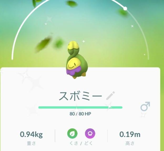 【ポケモンGO】スボミーの色違いゲット報告!初日で出会えたのは幸運!