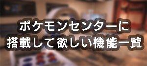 【ポケモンGO 攻略】ポケモンセンターに搭載して欲しい機能一覧【ポケストップ】