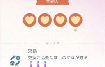 【ポケモンGO】子供の夏休み期間中は要注意!勝手にフレンド消される可能性ありwww