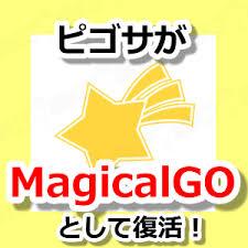 【ポケモンGO】新ポケモン探索ツール『マジカルGO』はちょっと気をつけた方がいい