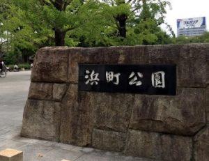 【ポケモンGO 攻略】都内の浜町公園が優良スポットな訳!【ポケモンの巣】