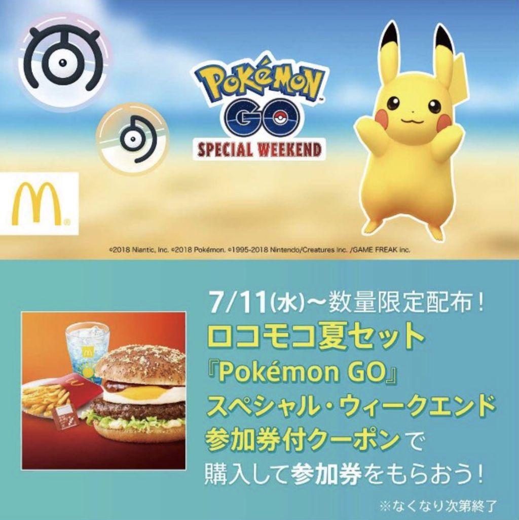 【ポケモンGO】マクドナルドの参加券はまだゲット出来る!?まだいける店舗多数!