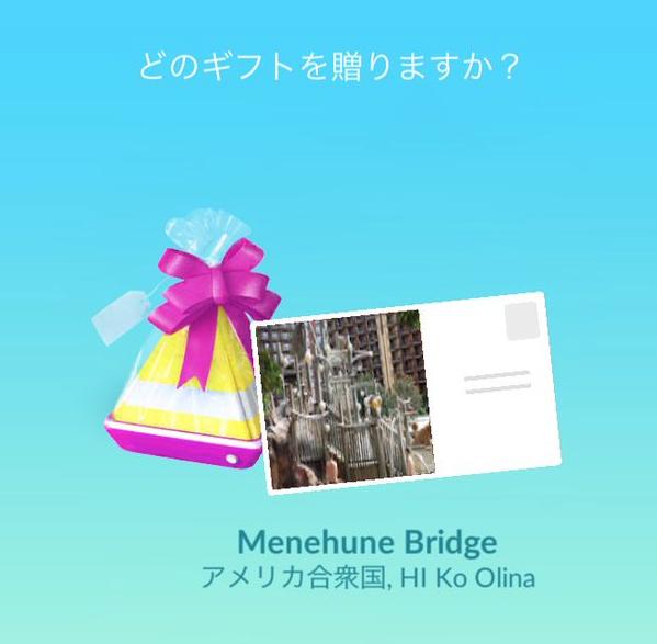 【ポケモンGO】シャア専用ザクのギフト手に入る場所教えてください!
