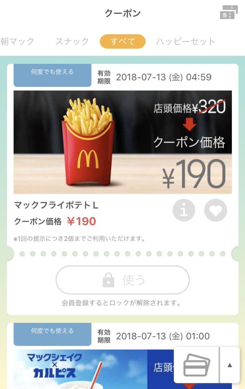 【ポケモンGO】マクドナルドのスペシャルウィークエンド参加券争奪戦が始まるぞ!