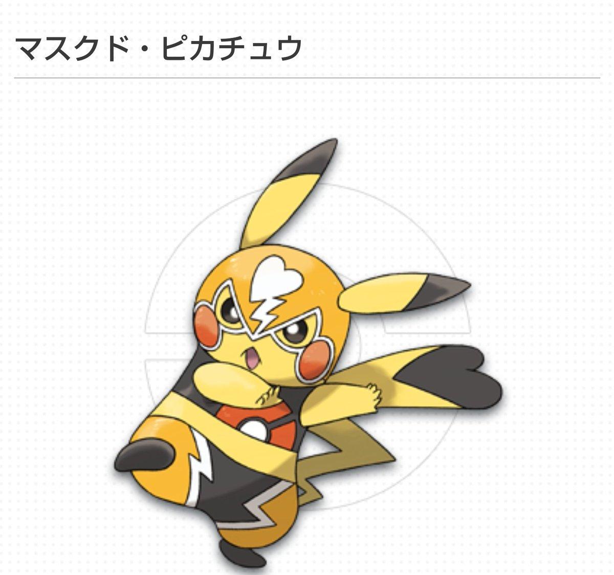 【ポケモンGO】フライングプレス追加はマスクドピカチュウ実装の布石?
