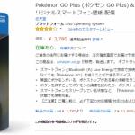 【朗報】AmazonでもポケモンGOPlus(プラス)が販売開始!売り切れる前に急げ!(11月4日10時)