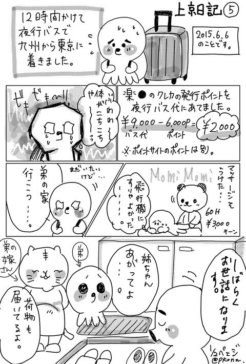 IMG_3585