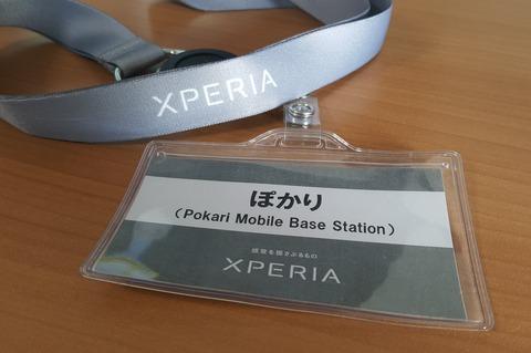 XPERIA Z5 タッチ&トライ アンバサダーミーティング仙台に参加しました