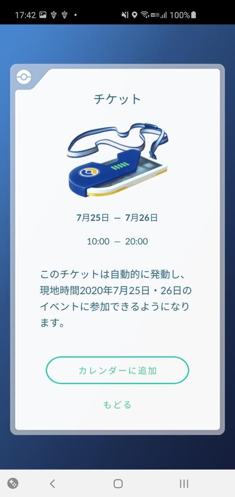 Screenshot_20200719-174220_Pokmon GO