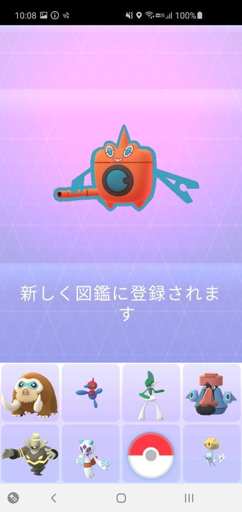 Screenshot_20200725-100846_Pokmon GO