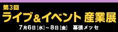 LIVE16_logo2half