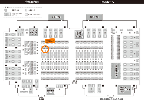 GM2013A_Booth_Map_HC