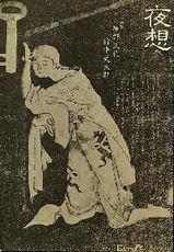 竹中英太郎2