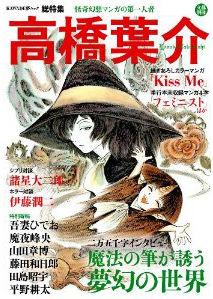 高橋葉介 怪奇幻想マンガの第一人者 (文藝別冊/KAWADE夢ムック)