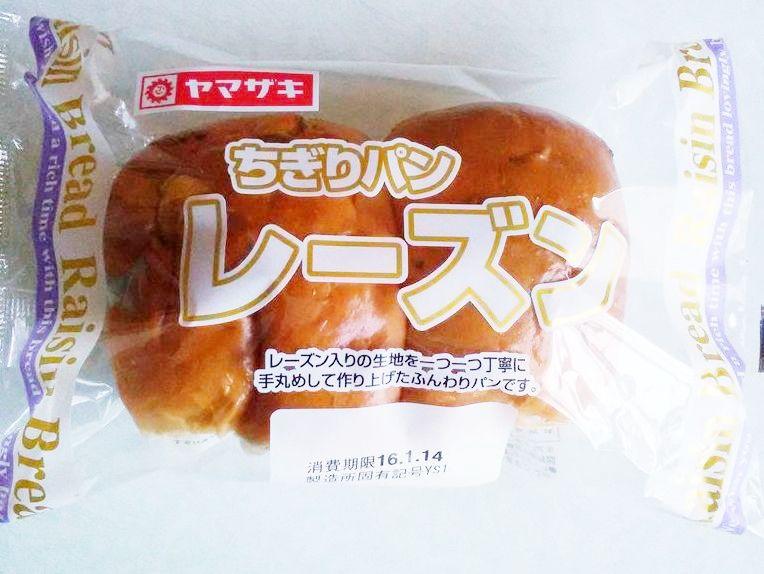 パン ヤマザキ レーズン 山崎製パン