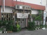 豆腐屋食堂外観