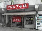 7号線入り口