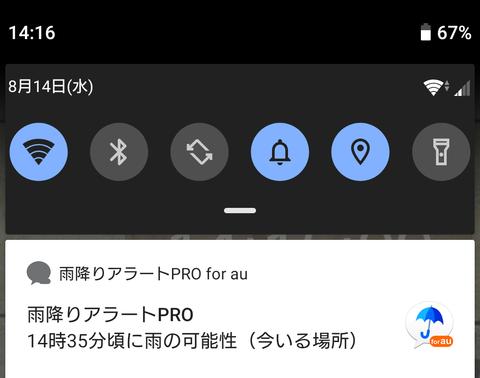 Screenshot_20190814-141650
