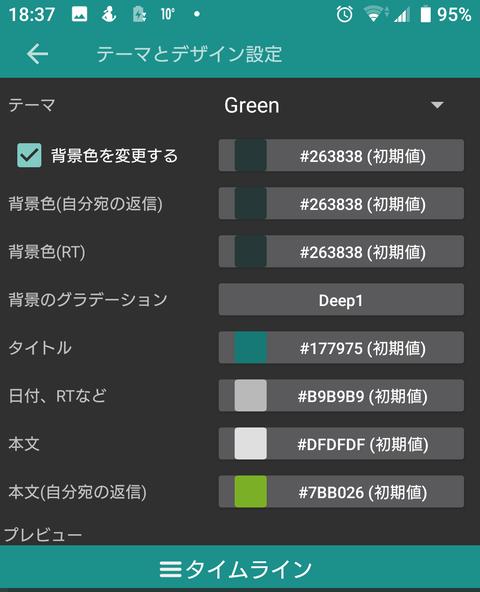 Screenshot_20200216-183748