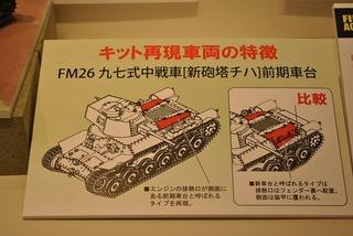 ST-FineMolds 204