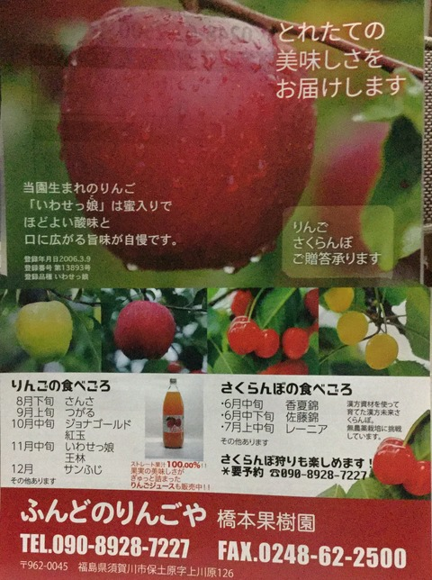 橋本果樹園IMG_1224